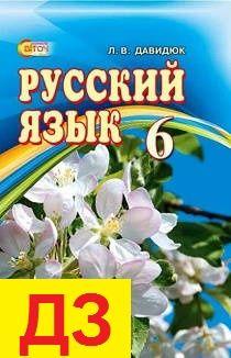 Домашні завдання до підручника 6 клас Російська мова Давидюк