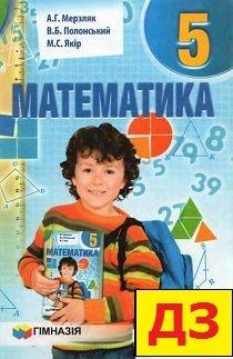 Домашні завдання до підручника 5 клас Математика Мерзляк