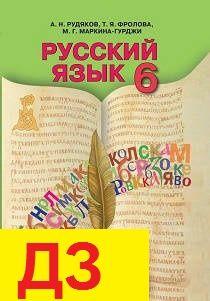 Домашні завдання до підручника 6 клас Російська мова Рудяков