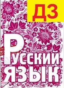Домашні завдання до підручника 7 клас Російська мова Баландіна
