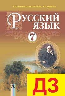 Домашні завдання до підручника 7 клас Російська мова Полякова