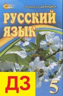 Домашні завдання до підручника 5 клас Російська мова Давидюк