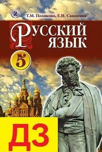 Домашні завдання до підручника 5 клас Рсоійська мова Полякова